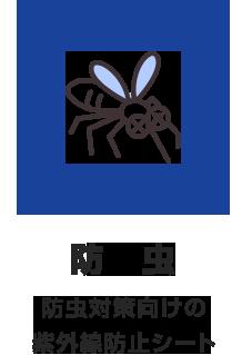 防虫。防虫対策向けの紫外線防止シート