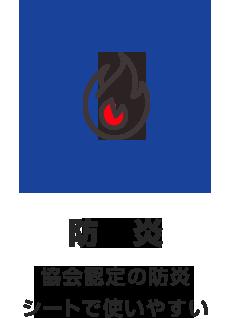 防炎。協会認定の防炎シートで使いやすい