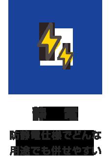 静電。防静電仕様でどんな用途でも併せやすい
