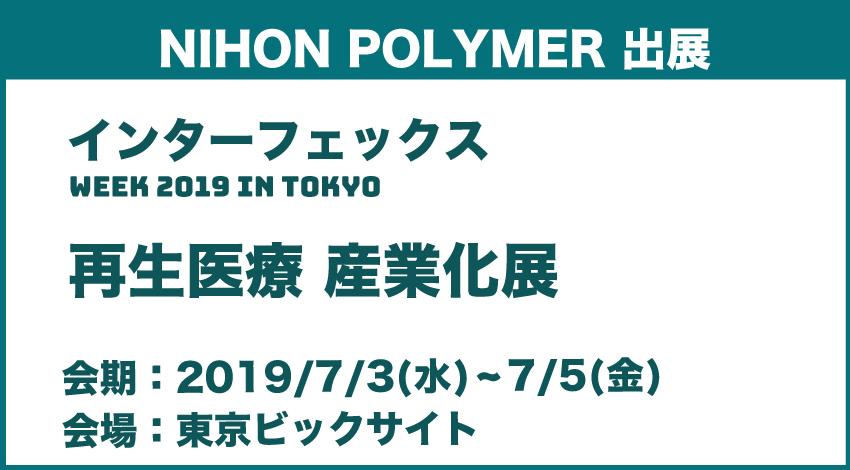 2019年7月開催の「インターフェックスジャパン」に出展します