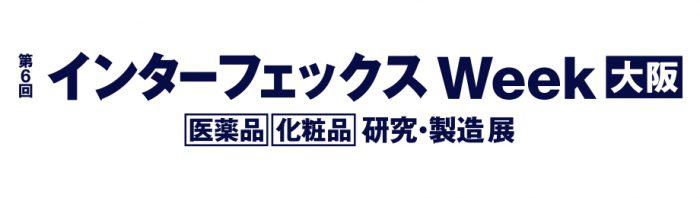 2020年2月26日開催の「インターフェックスWeek大阪」に出展決定