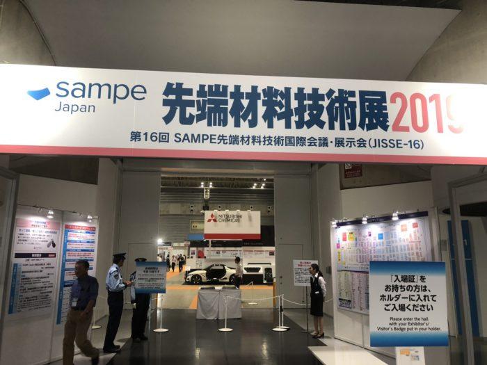 """パシフィコ横浜の""""SAMPE JAPAN""""に日本ポリマーが出展致しました"""
