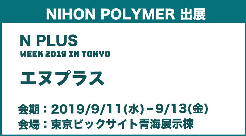 2019年9月開催の「エヌプラス2019」 に出展します。