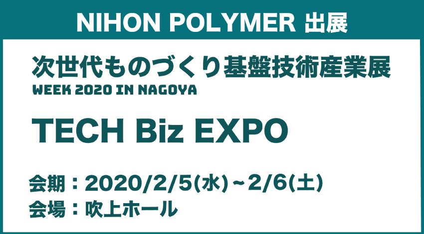 """2020年の次世代ものづくり基盤技術産業展""""TECH Biz EXPO""""に出展"""