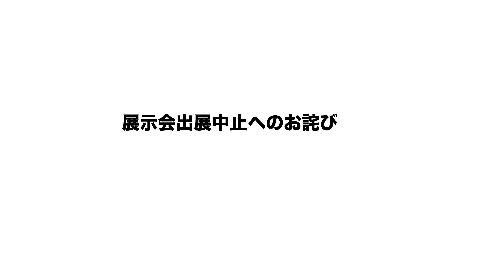 「緊急」インターフェックスWeek大阪への出展中止のお知らせとお詫び