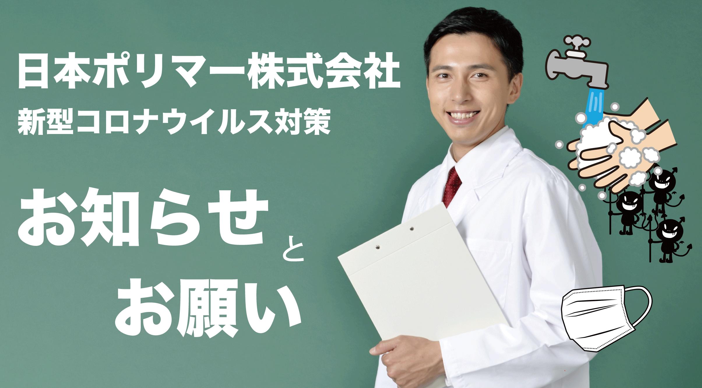 日本ポリマー株式会社での新型コロナウイルス対策について