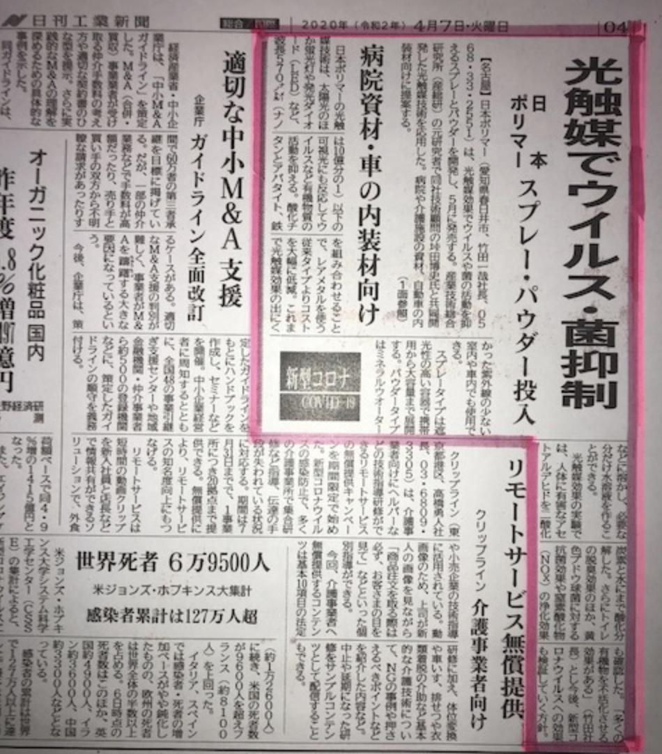 日刊工業新聞に弊社開発中のCatalystarが取り上げられました!