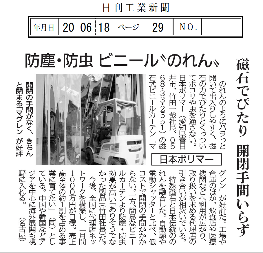 磁動式ビニール暖簾『MAGLEN』が日刊工業新聞にて取り上げられました