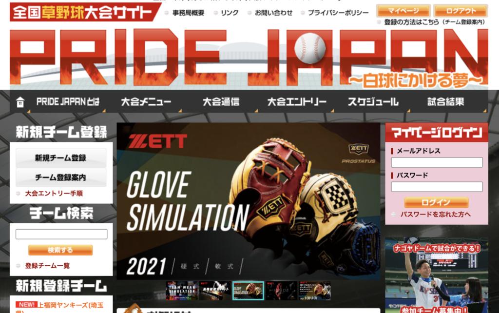 プライドジャパン公式ページにリベイターが掲載されました